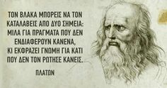 Υπάρχουν και άλλα σημεία Πλάτωνά μου.. Famous Quotes, Best Quotes, Funny Quotes, Life Quotes, Stealing Quotes, Meaningful Quotes, Inspirational Quotes, Philosophical Quotes, Religion Quotes