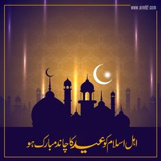 """O, Allah! Let the crescent moon appear over us with security and Imaan: O moon! My creator and your Creator is Allah"" Chand Raat Mubarak Jumma Mubarak Beautiful Images, Jumma Mubarak Images, Buy And Sell Cars, Cars For Sale, Eid Mubarak Status, Animal Slaughter, Universe Love, Islamic Girl, Islamic Art Calligraphy"