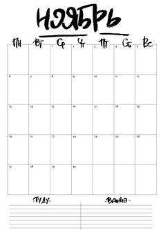 Free Printable календарь-планер на ноябрь 2017 года. desing by AlyaMSK #paint #sketch #artwork #lettering #handlettering #typography #brushlettering #drawing #календарь #ноябрь#printable #planner #free #планнер