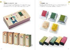 Package Designs (Nagasaki & Kumamoto): Local Packaging Now (地域発 ヒット商品のデザイン) #DesignBook #PackageDesign #GraphicDesign