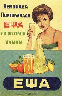 the Greek chocolate company ION Vintage Advertising Posters, Old Advertisements, Vintage Posters, Old Posters, Greek Culture, Poster Ads, Retro Ads, Retro Illustration, Old Ads