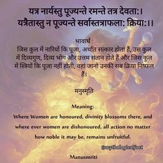 Image may contain: text Sanskrit Quotes, Sanskrit Mantra, Vedic Mantras, Yoga Mantras, Hindu Mantras, Sanskrit Words, Marathi Quotes, Hindi Quotes, Geeta Quotes