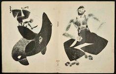 Отавангарда ксовременности: как менялись иллюстрации кдетским книгам | Мел
