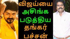 விஜய்யை ( அசிங்க ) படுத்திய தங்கர் பச்சான் - Tamil kisu kisu | Latest tamil cinema news - KollywoodVijay mersal latest news, Vijay GST , Mersal Gst tamil cinema news, tamil cinema gossips latest, tamil cinema seithigal, latest tamil cinema news , ko... Check more at http://tamil.swengen.com/%e0%ae%b5%e0%ae%bf%e0%ae%9c%e0%ae%af%e0%af%8d%e0%ae%af%e0%af%88-%e0%ae%85%e0%ae%9a%e0%ae%bf%e0%ae%99%e0%af%8d%e0%ae%95-%e0%ae%aa%e0%ae%9f%e0%af%81%e0%ae%a4%e0%af%8d%e0%ae%a4%e0%ae%bf%e0%ae%af-2/