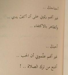 مذكرات ضلع أعوج .. ندى ناصر