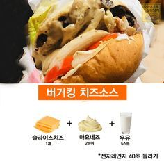 브랜드별 비법소스 레시피 모음 : 네이버 블로그 Food Menu, A Food, Food And Drink, Sauce Recipes, Cooking Recipes, Healthy Recipes, Korean Food, Food Plating, No Cook Meals