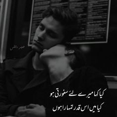 Love Quotes In Urdu, Urdu Love Words, Poetry Quotes In Urdu, Love Poetry Images, Love Romantic Poetry, Poetry Lines, My Poetry, Girl Quotes, Funny Quotes