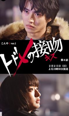 山﨑賢人 Todome no kiss vol. Drama Film, Drama Movies, Live Action, Kento Yamazaki, We Are Young, Korean Dramas, Shoujo, Pretty Boys, Memes