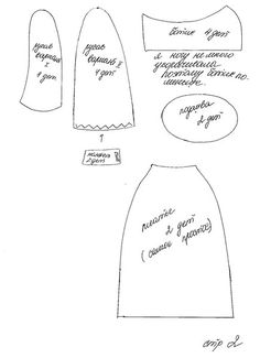 Совместный пошив снежки (большеножки)