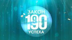 Интервью от создателей Холдинга 1-9-90 Закон Успеха Богдана Костик и Мих...