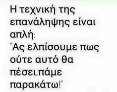 Πάμε παρακάτω! #επανάληψη Stupid Funny Memes, Funny Quotes, Funny Greek, House Quotes, Greek Quotes, Keep In Mind, Laugh Out Loud, Finals, Quotations