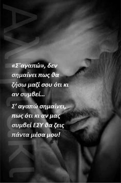 Greek Quotes, True Words, Affirmations, Believe, Fairy, Good Things, Feelings, Sayings, Couples