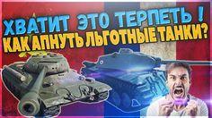 Ап ИС-6 и FCM 50t - хватит это терпеть! Как апнуть льготные прем танки 8...