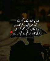 Sad Poetry,Ghazal,Shayri and Sad Poetry Images in Urdu Collection - iAMHJA Love Poetry Images, Love Romantic Poetry, Love Quotes Poetry, Best Urdu Poetry Images, Love Poetry Urdu, Soul Poetry, Poetry Pic, Poetry For Lovers, Tears Quotes