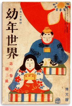 30 Vintage Magazine Covers from Japan - 50 Watts ----------- #japan #japanese