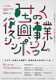 電通も参画する「みちのく復興事業パートナーズ」は、NPO法人ETIC.との共催で第5回「みちのく復興事業シンポジウム」を、東日本大震災から約6年となる3月6日に開催する。  これ...