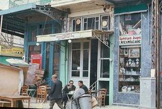 Crete in - a photo gallery Corfu, Crete, Athens Greece, All In One, Retro Vintage, Photo Galleries, Memories, Gallery, Shop