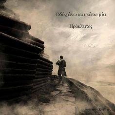 Ο δρόμος που πάει προς τα πάνω είναι ο ίδιος δρόμος που πάει προς τα κάτω Ηράκλειτος