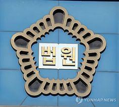 촬영 조정호. 법원 마크