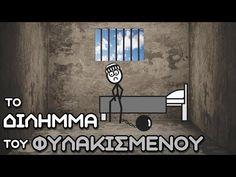 Η Θεωρία των Παιγνίων το δίλημμα του φυλακισμένου και το οικολογικό πρόβλημα. U Tube, Game Theory, Prison, Education, Toys, Videos, Blog, Activity Toys, Clearance Toys