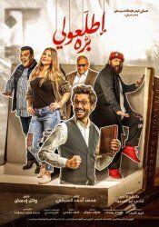 مشاهدة و تحميل أفلام بجودة عالية اون لاين ايجي بست Egybest Movie Showtimes Movie Goers Movies