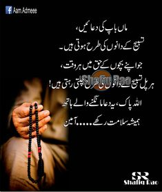 Dear Mom And Dad, Love U Mom, Love You, Urdu Thoughts, Good Thoughts, Urdu Quotes, Quotations, Qoutes, Husband Quotes From Wife