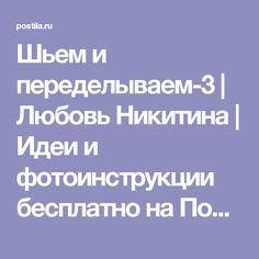 Шьем и переделываем-3 | Любовь Никитина | Идеи и фотоинструкции бесплатно на Постиле
