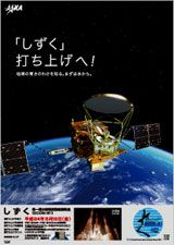 "launch a observation satellite of water ""shizuku"" from JAXA"
