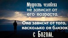 Мудрость от Бога