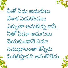 Best Memories, Telugu, Confidence, Love Quotes, Motivational Quotes, How To Memorize Things, Poetry, Facts, Simple Love Quotes