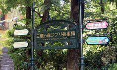 #Ghibli Museum, #Tokyo, #Japan.