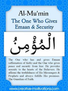 The 99 Countdown-- Day 6: Al Mu'min. . Follow on Facebook: http://on.fb.me/O4NQE7 --or-- http://on.fb.me/1hZhhCF