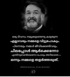 Strong Quotes, Famous Quotes, True Quotes, Best Quotes, Famous Dialogues, Movie Dialogues, Filmy Quotes, Crazy Feeling, Malayalam Quotes