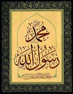 our beloved Prophet Muhammad SAW Arabic Calligraphy Art, Arabic Art, Religion, Turkish Art, Islamic Wallpaper, Coran, Illuminated Letters, Teaching Art, Islamic World