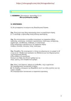 Αρχαία Ελληνικά Γ΄ Γυμνασίου (15 διαγωνίσματα) Grammar, Greek, Greece