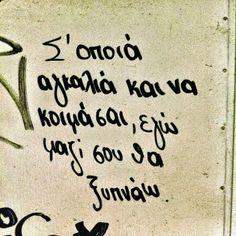 Street Quotes, Wonderwall, Lyrics, Poetry, Arabic Calligraphy, Songs, Thoughts, Wall Street, Street Art