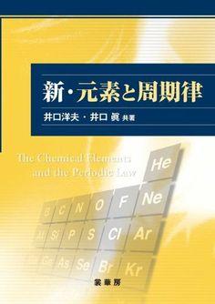新・元素と周期律 井口 洋夫, http://www.amazon.co.jp/dp/4785330945/ref=cm_sw_r_pi_dp_E6khtb0H21RVS