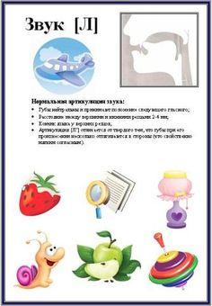 """РСВ и ФП: РСВ по теме """"Столовая"""" Звук Л"""