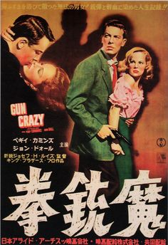 "lillithblackwell: ""International Posters for""Gun Crazy"" "" Japanese Film, Japanese Poster, Classic Tv, Classic Movies, Darkness Film, Joseph, Old Film Posters, Deadly Females, Crimes And Misdemeanors"