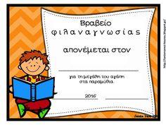 Δραστηριότητες, παιδαγωγικό και εποπτικό υλικό για το Νηπιαγωγείο & το Δημοτικό: Βραβειάκια για τρομερά Νηπιάκια (για το τέλος της σχολικής χρονιάς) - μέρος δεύτερο My Teacher, Classroom Management, Free Printables, Back To School, My Books, Kindergarten, Graduation, Language, Letters
