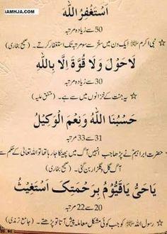 jumma mubarak with urdu quotes jumma mubarak with urdu quotes Islamic Inspirational Quotes, Islamic Quotes, Islamic Phrases, Islamic Teachings, Islamic Messages, Religious Quotes, Islamic Dua, Islamic Status, Allah Islam