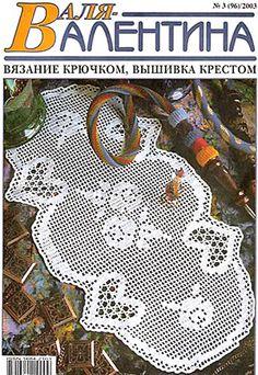 La biblioteca de manualidades: Valya-Valentina № 96 (2003)