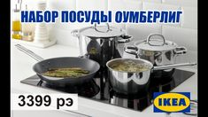 Посуда ОУМБЕРЛИГ из ИКЕА за 3399 р.