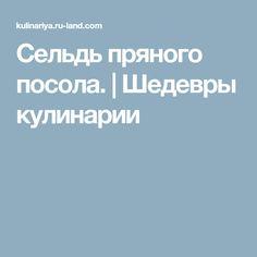 Сeльдь пряного посола. | Шедевры кулинарии