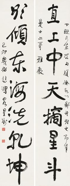 Paul in chinese writing