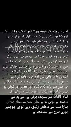 Allah Quotes, Muslim Quotes, Urdu Quotes, Islamic Quotes, Quotations, Me Quotes, Islamic Dua, Qoutes, Heart Touching Lines