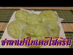 ซาลาเปาใบเตยไส้ครีม นุ่ม ๆ Steamed Thai  Pandan custard bun