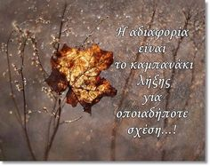 Greek Quotes, Letters, Thoughts, Words, Nice, Pictures, Decor, Decoration, Decorating