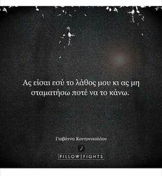 Ποτέ baby μου!🙊❤️ Greece Quotes, Fighting Quotes, Romantic Mood, Keep In Mind, Love Quotes, Cards Against Humanity, Thoughts, Feelings, Sayings