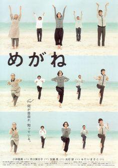★★★ 안경 (めがね, 2007)